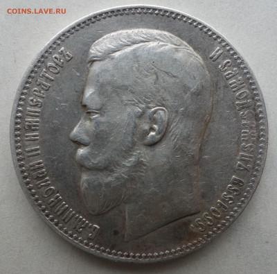 1 рубль 1897 г. (АГ) оценка - DSC08962.JPG