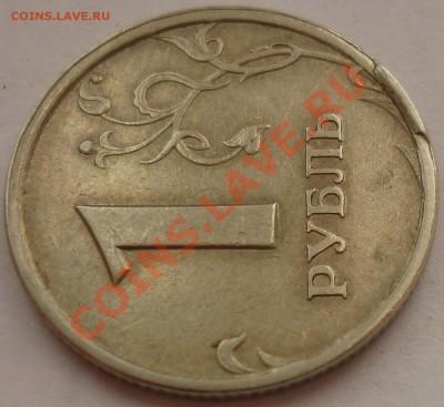 Бракованные монеты - P1010813.JPG