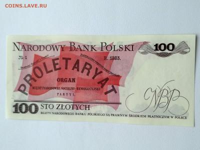 ПОЛЬША,100 злотых 1975 (1988)Pick 143e до 6.05.2020г - IMG_20200504_161133_HDR
