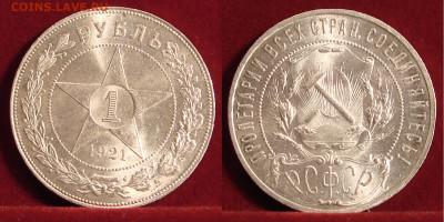 Рубль 1921г. в состоянии UNC - 1921