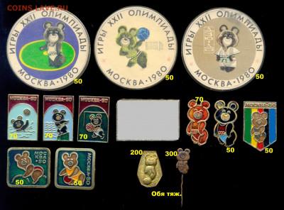 обменяю Олимпийского Мишку- Олимпиада 80 - 20,1