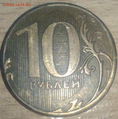 10 рублей 2012 года,выкус? - P_20200506_130407_1