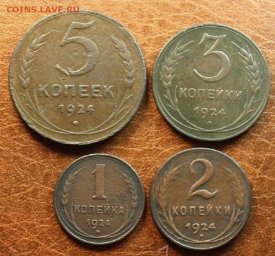 Новое фуфло пятаков 1924 г - 1924