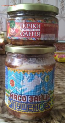 Экзотические местные продукты в разных регионах России - IMG_20200420_161512~2