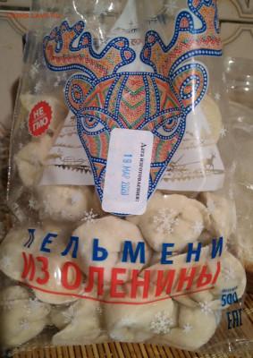 Экзотические местные продукты в разных регионах России - IMG_20200323_205448~2