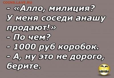 юмор - i (10)