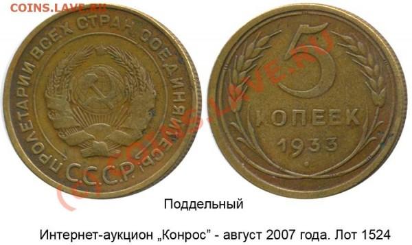 Где покупать монеты (и где не покупать) - 5 копеек 1933 - подделка - конрос