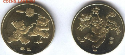 """Серии монет """"Восточный зодиак"""" и """"Китайский гороскоп"""" - 1 Yuan"""