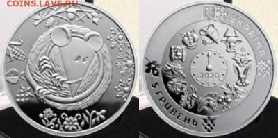 """Серии монет """"Восточный зодиак"""" и """"Китайский гороскоп"""" - Украина, 5 гривен, 2020г., Год крысы"""