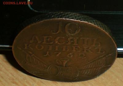 10 копеек 1762 года - CIMG6449