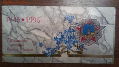 набор 50 лет Победы - IMAG2758
