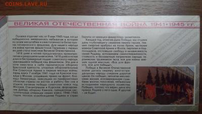 набор 50 лет Победы - IMAG2760