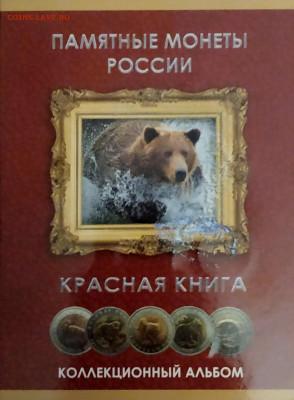 Красная книга - IMG_20200415_084230