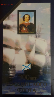 300 лет Флоту - IMG_20200415_083124
