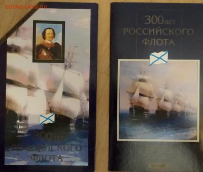 300 лет Флоту - IMG_20200415_083137