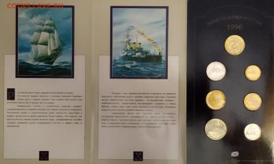 300 лет Флоту - IMG_20200415_083155