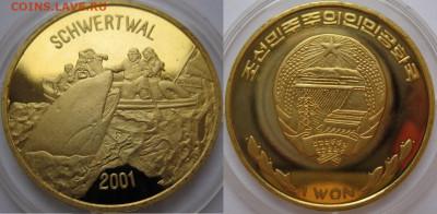 Монеты Северной Кореи на политические темы? - кндр кит 2