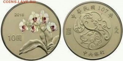 """Серии монет """"Восточный зодиак"""" и """"Китайский гороскоп"""" - тайвань год собаки"""