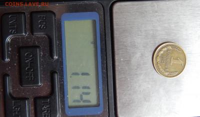 1 копейка 1961- разный шрифт. - DSCN8116_1700x1000.JPG