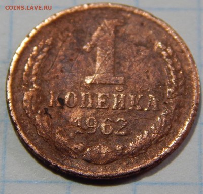 1 копейка 1962 - вес, металл? - DSCN8091_1100x1050.JPG
