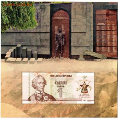 Изображение автомата Калашникова на бонах, монетах, жетонах - ПМР 30 лет