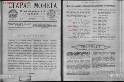 """А была ли """"девочка"""" (монета) 10 рублей 1911 года советского - см"""