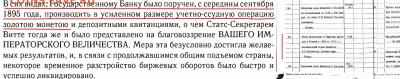 """А была ли """"девочка"""" (монета) 10 рублей 1911 года советского - П.Барк вырезка"""