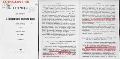 """А была ли """"девочка"""" (монета) 10 рублей 1911 года советского - р золото"""