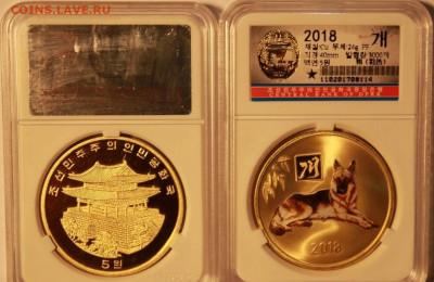 """Серии монет """"Восточный зодиак"""" и """"Китайский гороскоп"""" - кндр год собаки"""