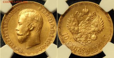 """А была ли """"девочка"""" (монета) 10 рублей 1911 года советского - 1911-1.JPG"""