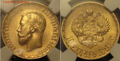 """А была ли """"девочка"""" (монета) 10 рублей 1911 года советского - 1911-2.JPG"""