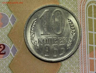 "10 копеек 1965 ""мешковая"", до 19.05.20 в 22.00 мск. - IMG_5148.2"