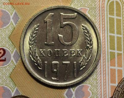 "15 копеек 1971 ""мешковая"", до 19.05.20 в 22.00 Мск. - IMG_5139.2"