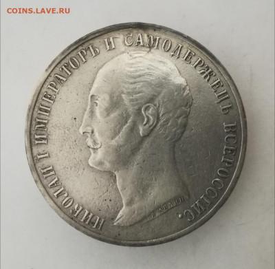 Рубль 1859 Памятник Николаю I. На подлинность - IMG_20200512_151848