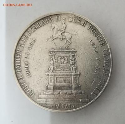Рубль 1859 Памятник Николаю I. На подлинность - IMG_20200512_151859