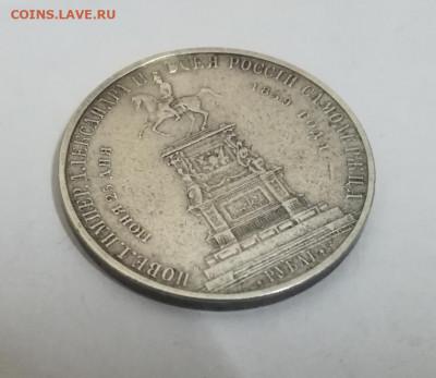 Рубль 1859 Памятник Николаю I. На подлинность - IMG_20200512_152043