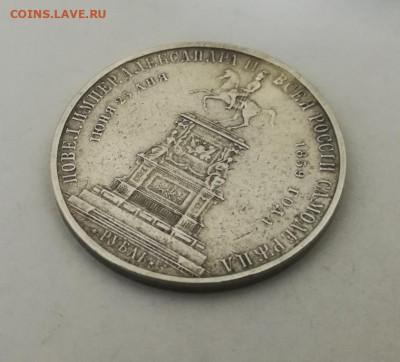 Рубль 1859 Памятник Николаю I. На подлинность - IMG_20200512_152057