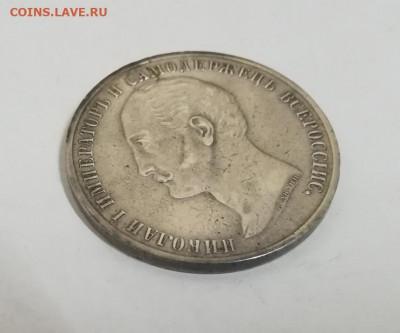 Рубль 1859 Памятник Николаю I. На подлинность - IMG_20200512_152114