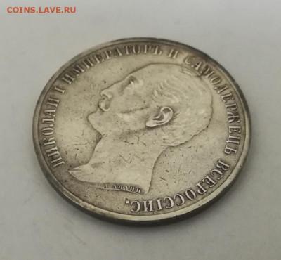 Рубль 1859 Памятник Николаю I. На подлинность - IMG_20200512_152126