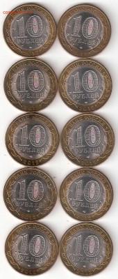 10 руб. биметалл: БЕЛОЗЕРСК мешковые - БЕЛОЗЕРСК-10шт Р