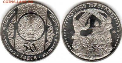 Памятные монеты Казахстана  Обмен - НАУРЫЗ