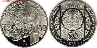 Памятные монеты Казахстана  Обмен - СУИНДИР