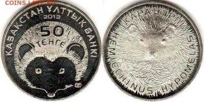 Памятные монеты Казахстана  Обмен - ЁЖ