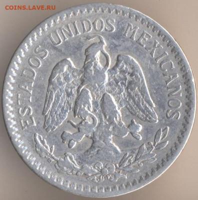 Мексиканские монеты - 116