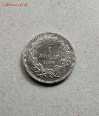 Югославия серебро - Srbia-1