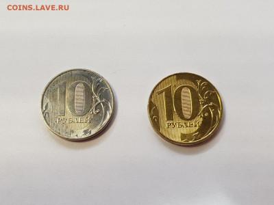 10 рублей 2018 года другой цвет. - photo_2020-05-16_16-48-03