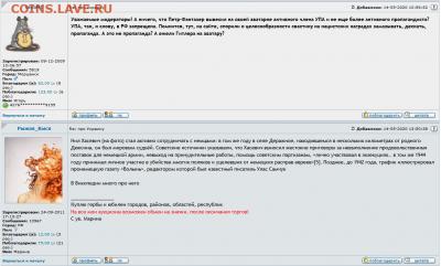 Про СССР - Screenshot_2020-05-16 (1) про Украину - Монеты России и СССР