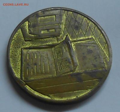 "Медаль ""20 лет"" повторный чекан до 23.05.20 г. 22:00 - 9.JPG"