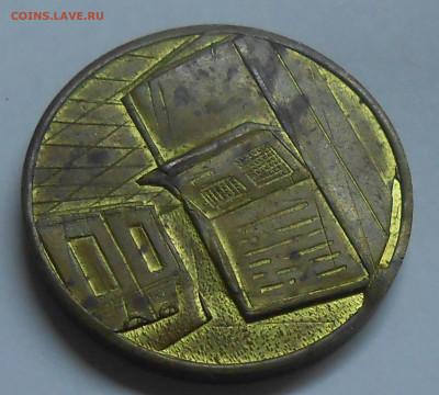 "Медаль ""20 лет"" повторный чекан до 23.05.20 г. 22:00 - 8.JPG"