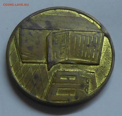 "Медаль ""20 лет"" повторный чекан до 23.05.20 г. 22:00 - 7.JPG"